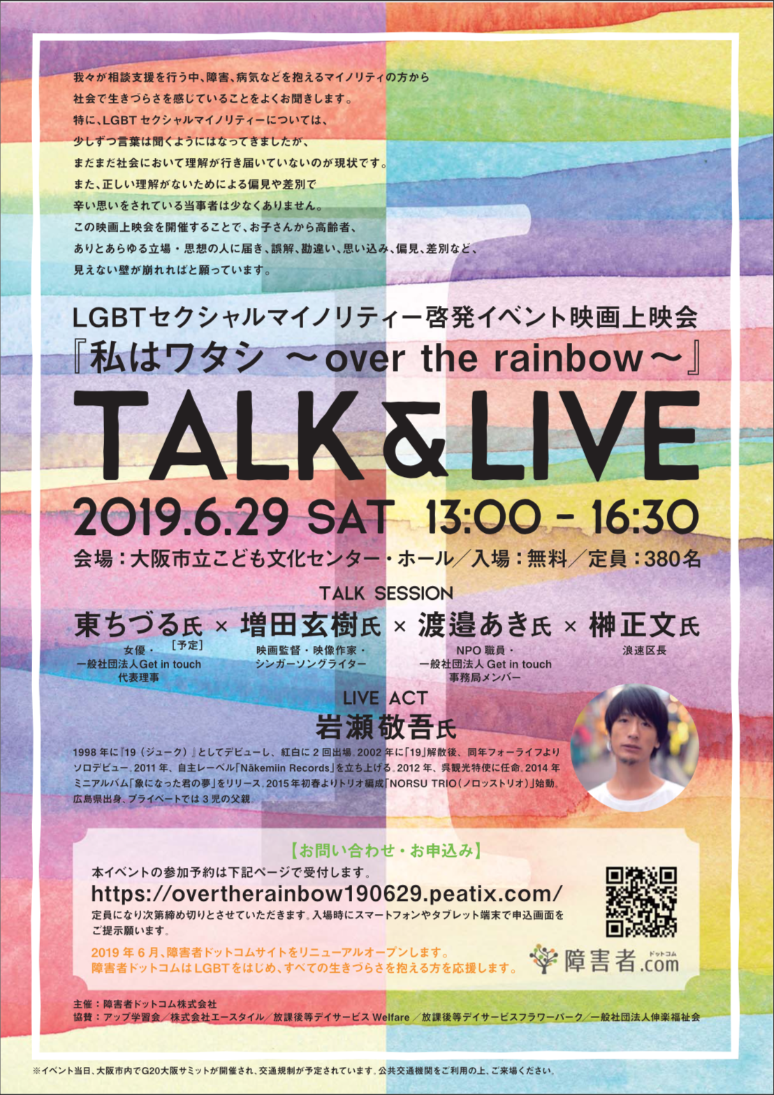 190629talklive_flyer_1